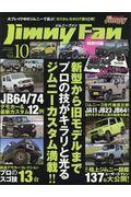 Jimny Fan vol.10の本