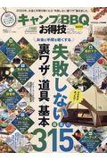 キャンプ&BBQお得技ベストセレクションminiの本