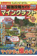 超人気ゲーム最強攻略ガイド マインクラフト Vol.2の本