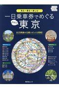 路線別一日乗車券でめぐる東京の本