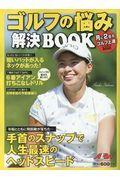 ゴルフの悩み解決BOOKの本