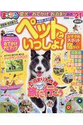 まっぷる京阪神・名古屋発お散歩もお泊まりもペットといっしょ! '21の本