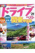 まっぷるドライブ関東・甲信越ベスト 21の本