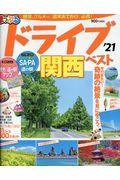 まっぷるドライブ関西ベスト 21の本