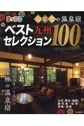 まっぷるおとなの温泉宿ベストセレクション100 九州の本