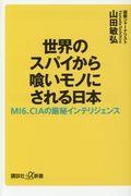 世界のスパイから喰いモノにされる日本の本