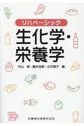 リハベーシック生化学・栄養学の本