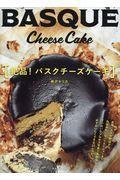 絶品!バスクチーズケーキの本