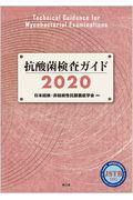 抗酸菌検査ガイド 2020の本