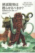 絶滅動物は甦らせるべきか?の本