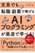 文系でも転職・副業で稼げるAIプログラミングが最速で学べる!の本