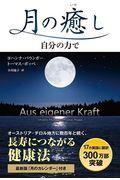 月の癒しの本