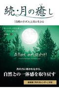 続・月の癒しの本