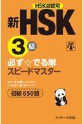 新HSK3級必ず☆でる単スピードマスターの本