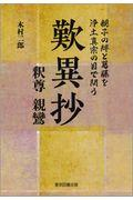 歎異抄の本