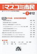 月刊マスコミ市民 612の本