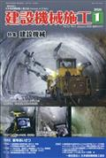 建設機械施工 2020年 01月号の本