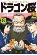 ドラゴン桜2 8の本