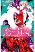 恋と弾丸 4の本