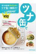 安うま食材ダイエット! vol.4の本