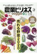 農業ビジネスveggie vol.28(2020 冬号)の本