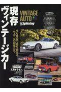 VINTAGE AUTO 現存ヴィンテージカーの本