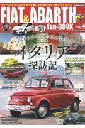 FIAT & ABARTH fanーBOOK 4の本