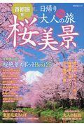 首都圏発日帰り大人の小さな旅桜美景の本