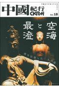 中國紀行 Vol.18の本