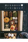 世にもかわいい・クッキー缶レシピの本