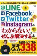 LINE/Facebook/Twitter/Instagramの「わからない!」をぜんぶ解決する本決の本