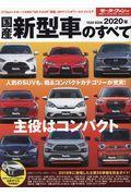 国産新型車のすべて 2020年の本