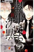執事たちの沈黙 11の本