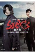 SICK'S 厩乃抄の本