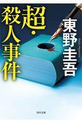 超・殺人事件の本