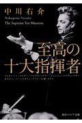 至高の十大指揮者の本