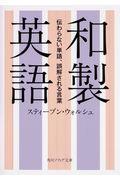和製英語の本