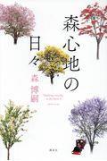 森心地の日々の本