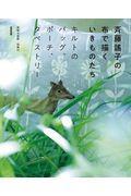 斉藤謠子の布で描くいきものたちの本