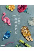 洋輔の刺〓研究室の本