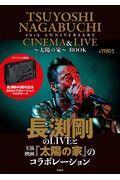 TSUYOSHI NAGABUCHI 40th ANNIVERSARY CINEMA & LIVE~の本
