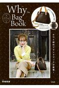 Why Bag Bookの本
