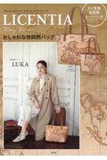LICENTIA Bag Bookの本