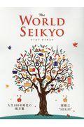 WORLD SEIKYO 2020年春号の本
