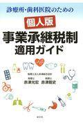 個人版事業承継税制適用ガイドの本