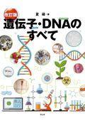 改訂版 遺伝子・DNAのすべての本