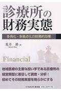 診療所の財務実態の本