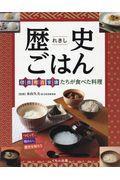 歴史ごはん信長、秀吉、家康たちが食べた料理の本