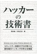 ハッカーの技術書の本