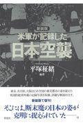 新装版 米軍が記録した日本空襲の本